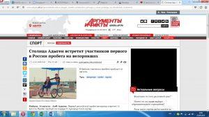 Агрументы и факты о велорикшах